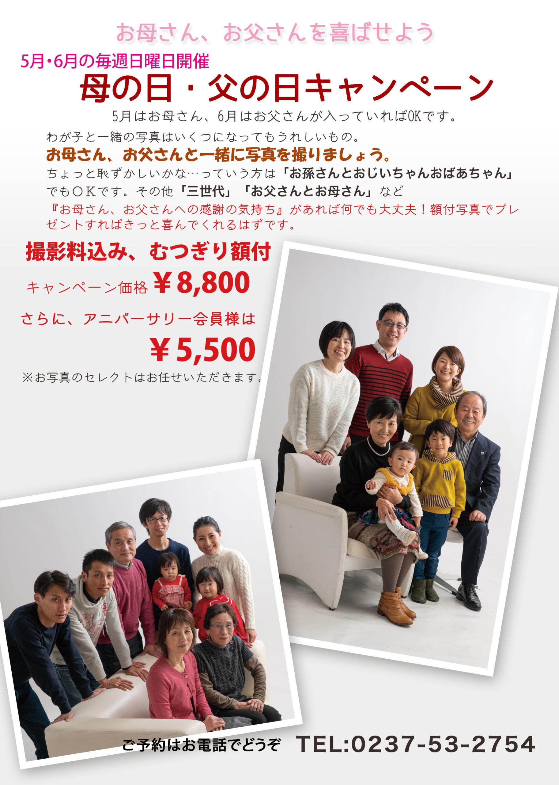 5月の毎週日曜日は『母の日キャンペーン』