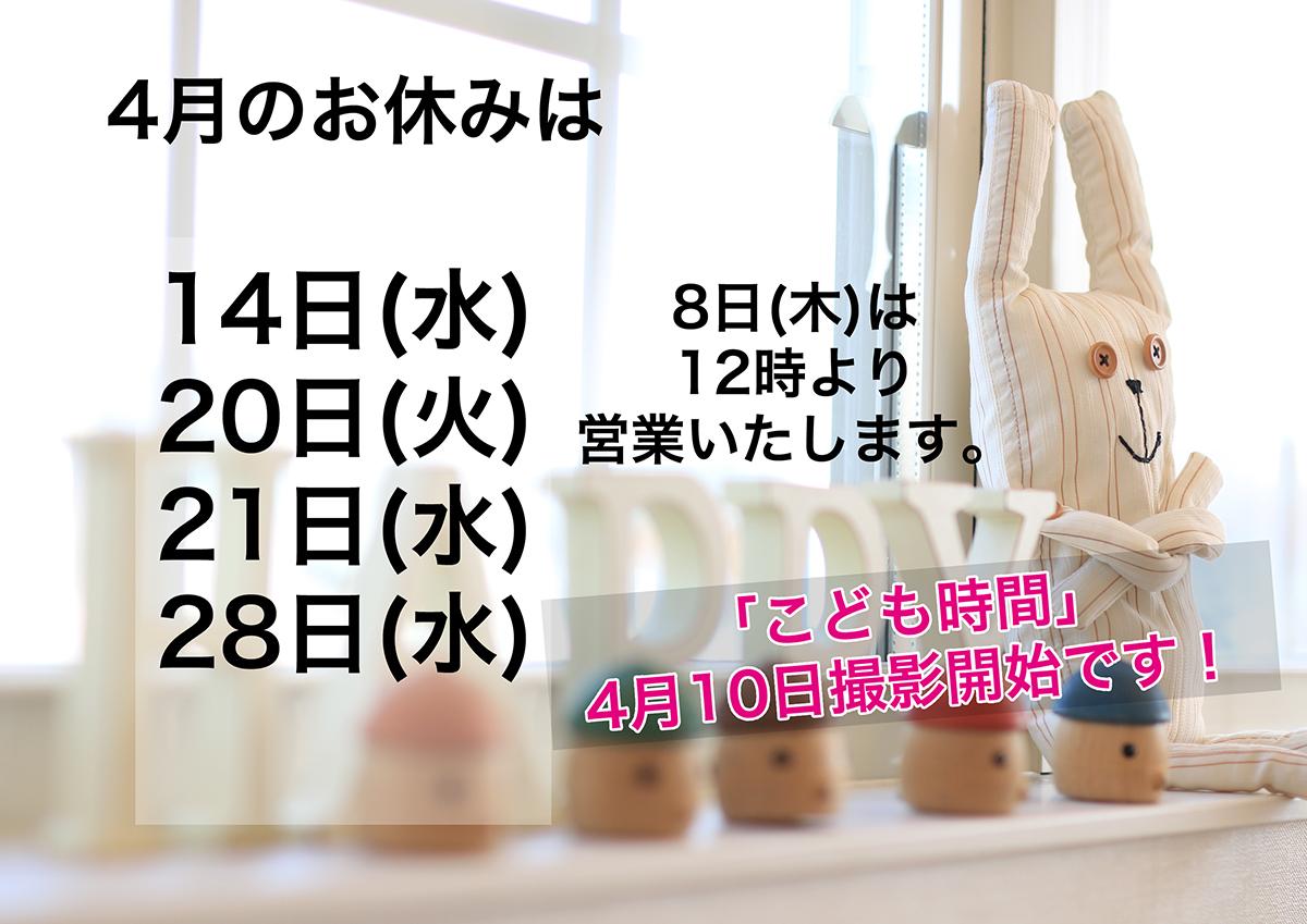 【4月の営業予定〜】