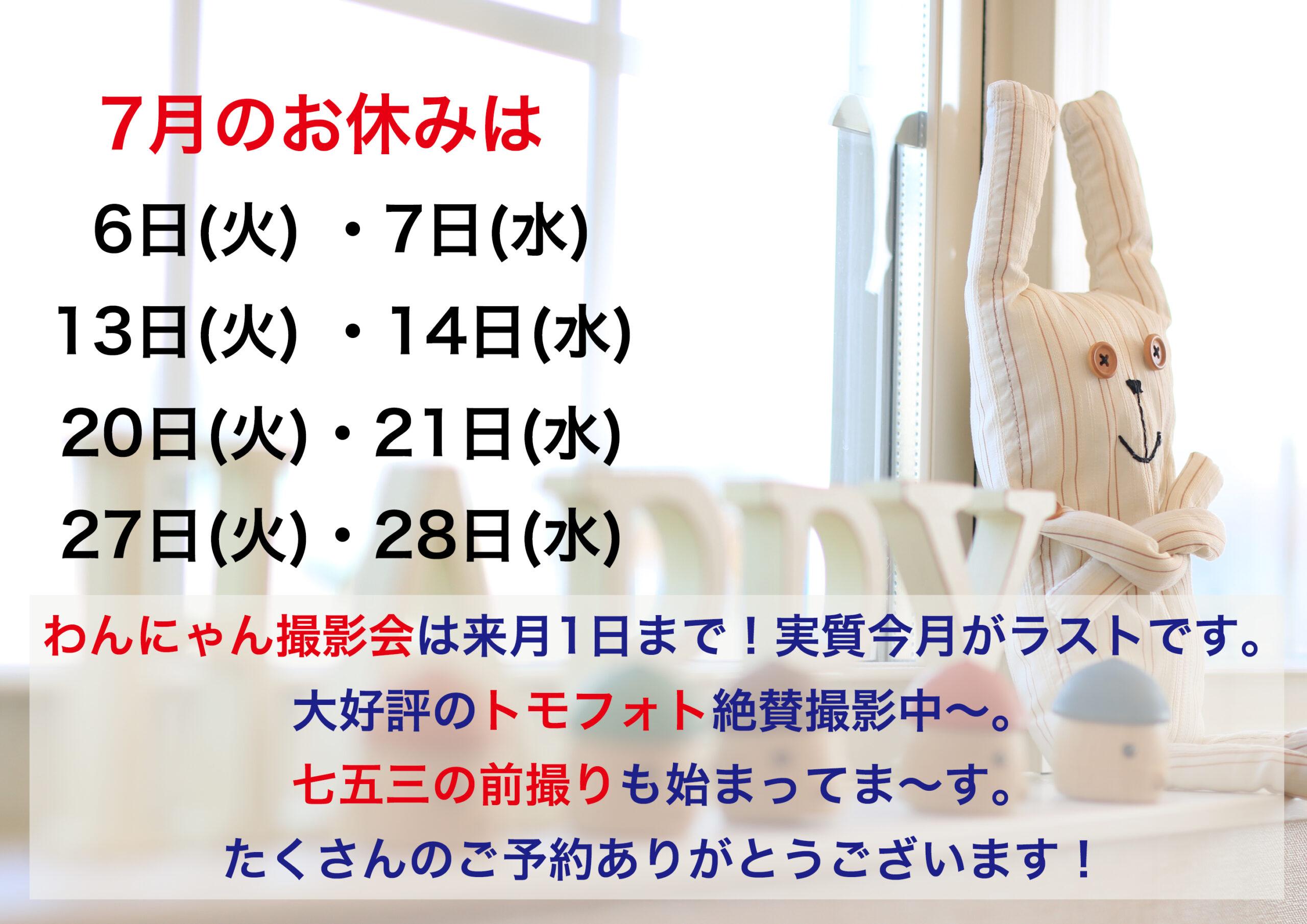【7月の営業予定〜】