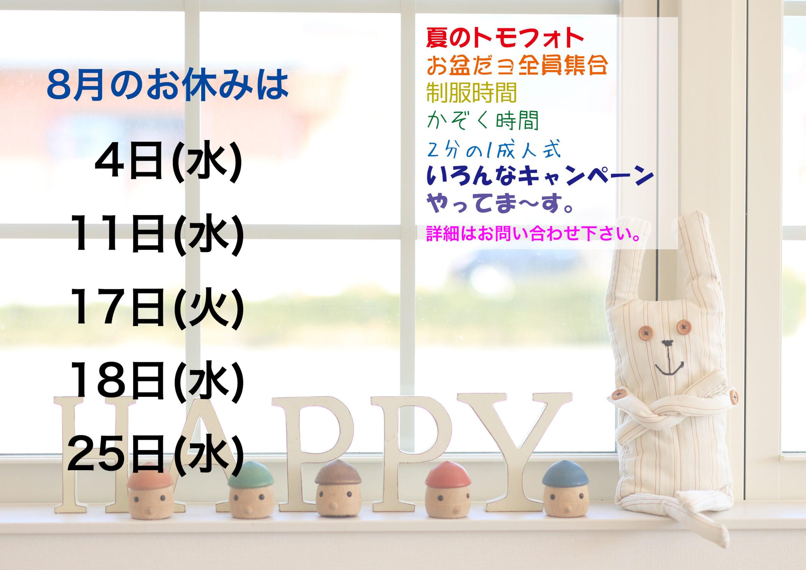 8月の営業予定〜