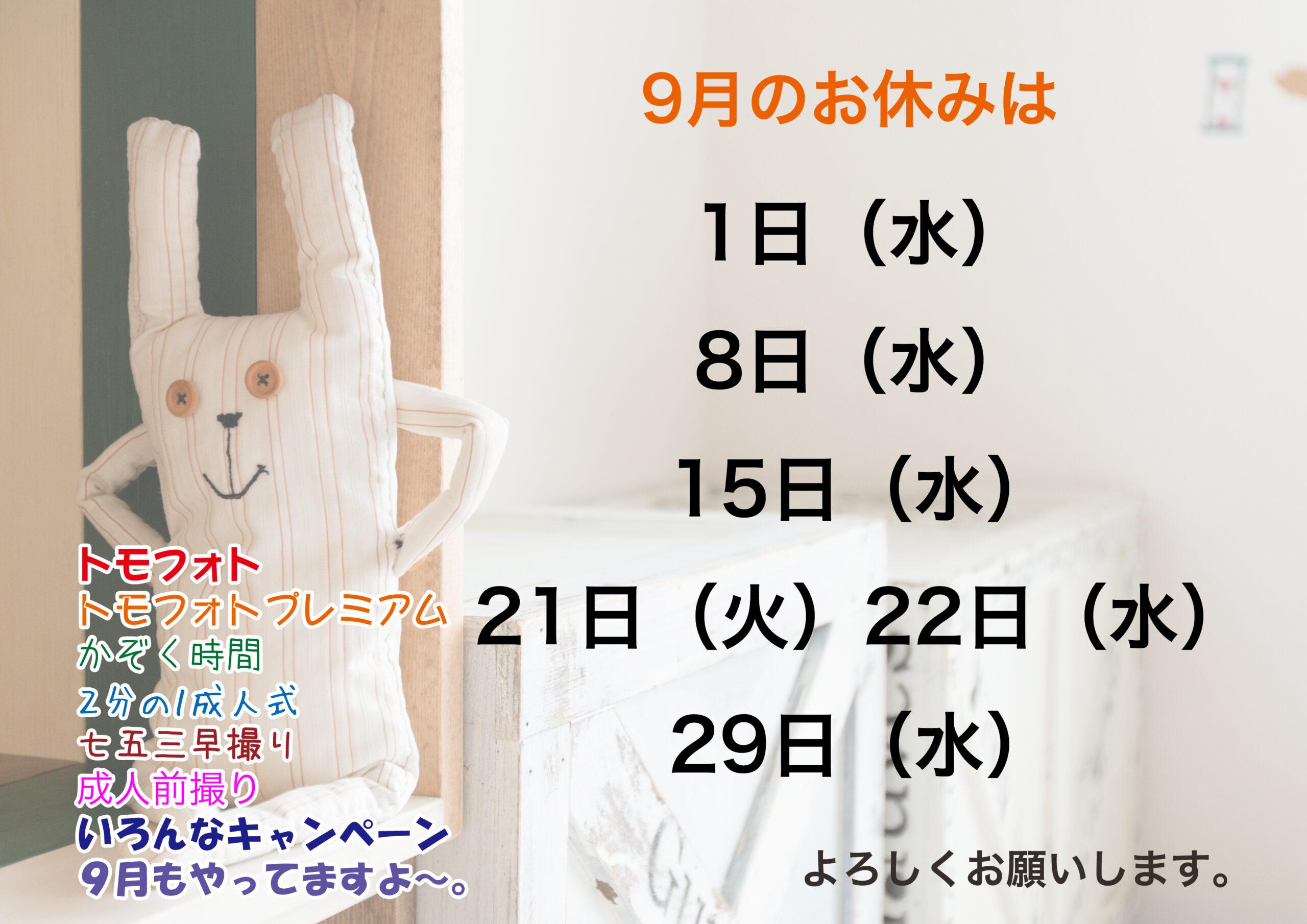 9月の営業予定〜