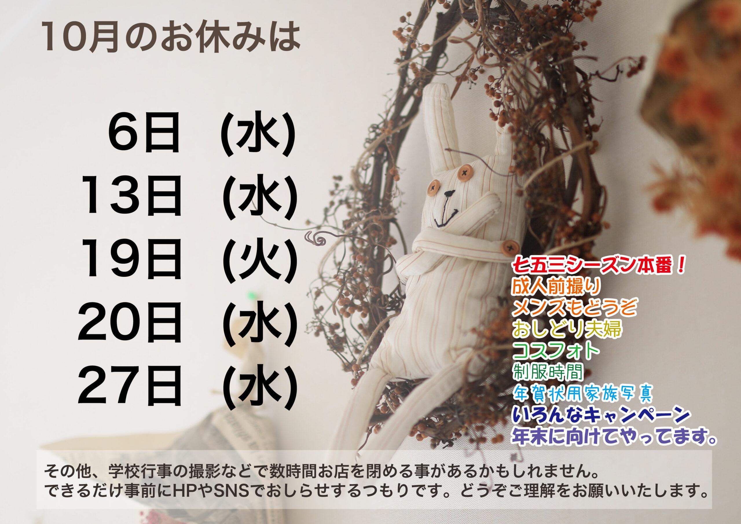 10月の営業予定〜!