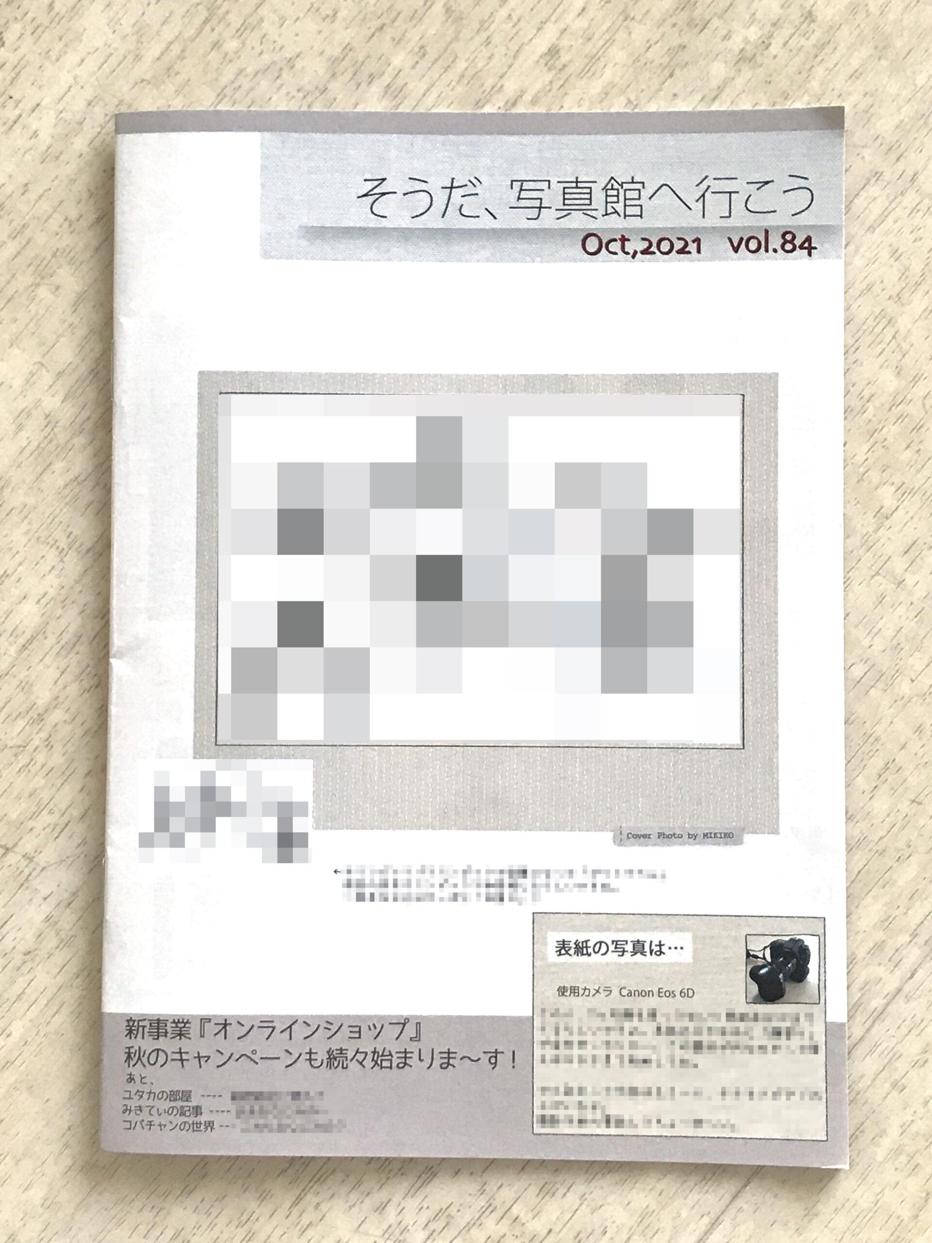 【そうだ、写真館へ行こう vol.84】
